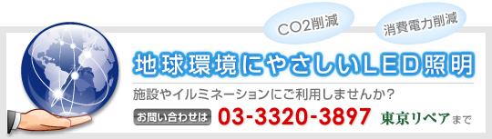 CO2削減・消費電力削減 地球環境にやさしいLED照明 施設やイルミネーションにご利用しませんか?お問い合わせは 03-3320-3897 東京リペアまで
